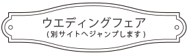 ウエディングフェア Zexy ゼクシィ 長崎県での結婚式は、ホテル&ウエディング『ザ・マーキーズ(株式会社ウエディング石川)』へ。 長崎県南島原市深江町丙760 結婚式,挙式,披露宴,ウエディング,チャペル,婚礼,島原市,南島原市,雲仙市