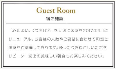 「心地よい、くつろげる」を大切に客室を2017年9月にリニューアル。 お客様の人数やご要望に合わせて和室と洋室をご準備しております。 ゆったりお過ごしいただき、リピーター続出の美味しい朝食もお楽しみください。