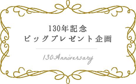 130年記念ビッグプレゼント企画