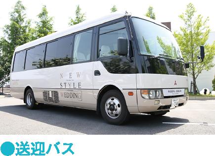 送迎バス 使用料金