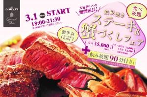 「食べ放題」グルメ第4弾!<br>ステーキ&蟹づくしフェア開催中!!
