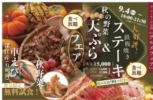 「食べ放題グルメフェア」第2弾、9月よりスタート!予約受付中!!