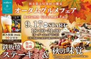 秋を彩る旬食材の饗宴<br>食べ放題グルメフェア開催中!