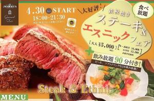 「食べ放題」グルメ第5弾!<br>ステーキ&エスニックフェア開催中!!