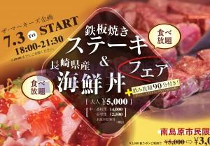 ステーキ&海鮮丼「食べ放題フェア」開催! 予約受付中!!
