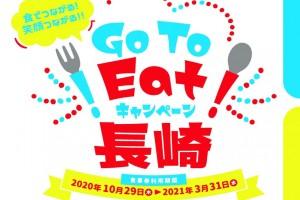 Go To eat 長崎キャンペーン ご利用できます!