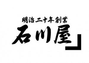 石川屋オリジナル【車海老極上香味油】ネット販売開始!