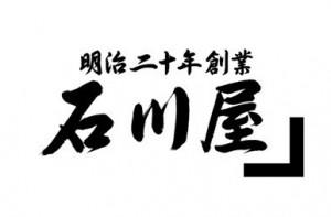 石川屋オリジナル【車海老極上香味油】【めんつゆ】<br>ネット販売開始!